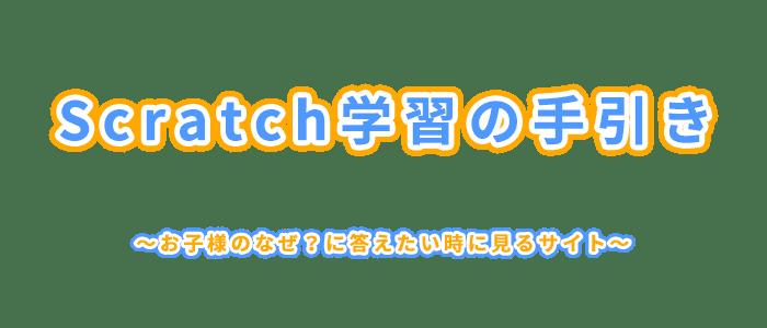 Scratch(スクラッチ)学習の手引き